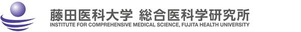 藤田医科大学 総合医科学研究所