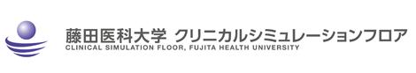 藤田医科大学 大学2号館14階  クリニカルシミュレーションフロア