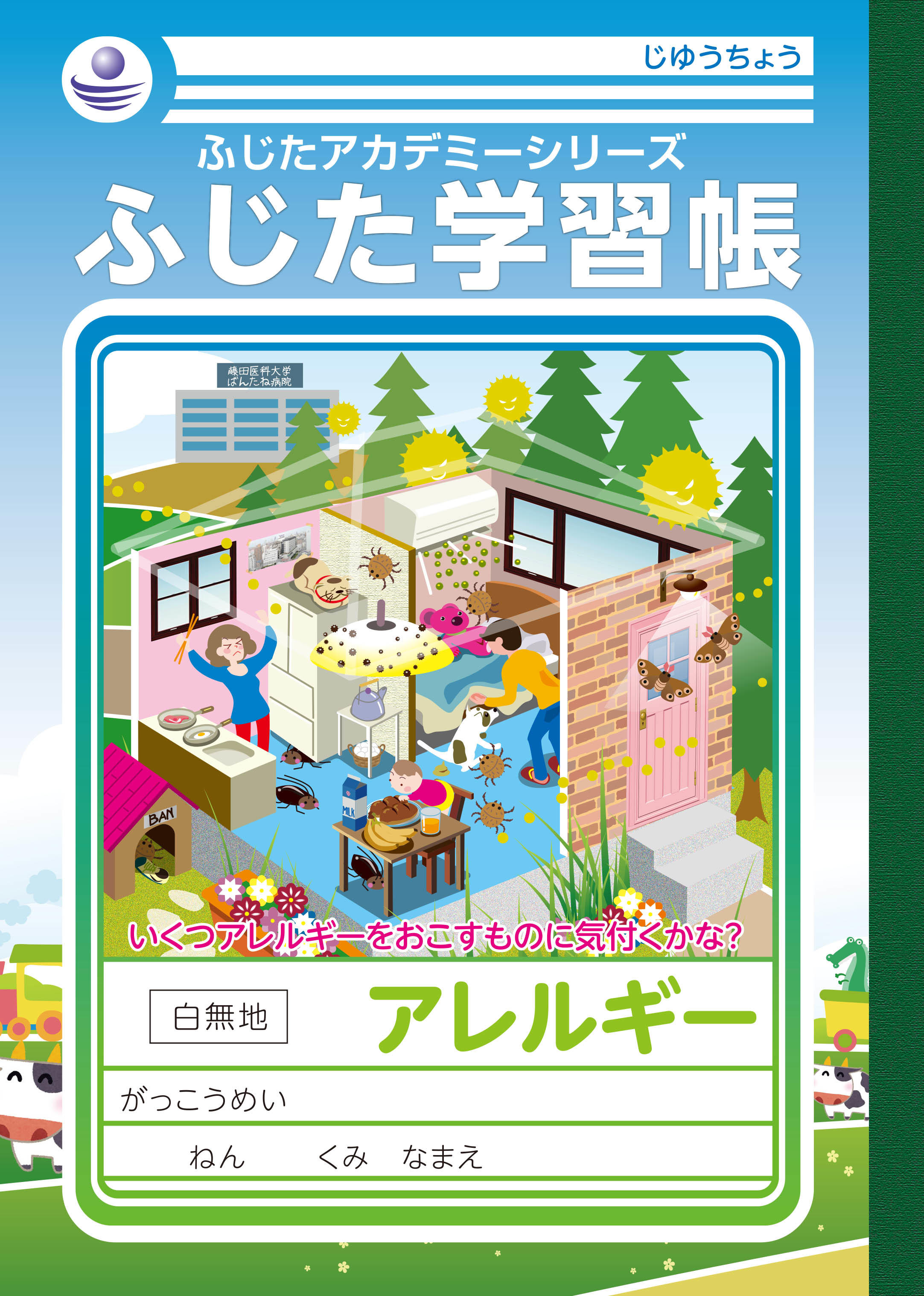 アレルギーセンター学習帳-表紙.jpg