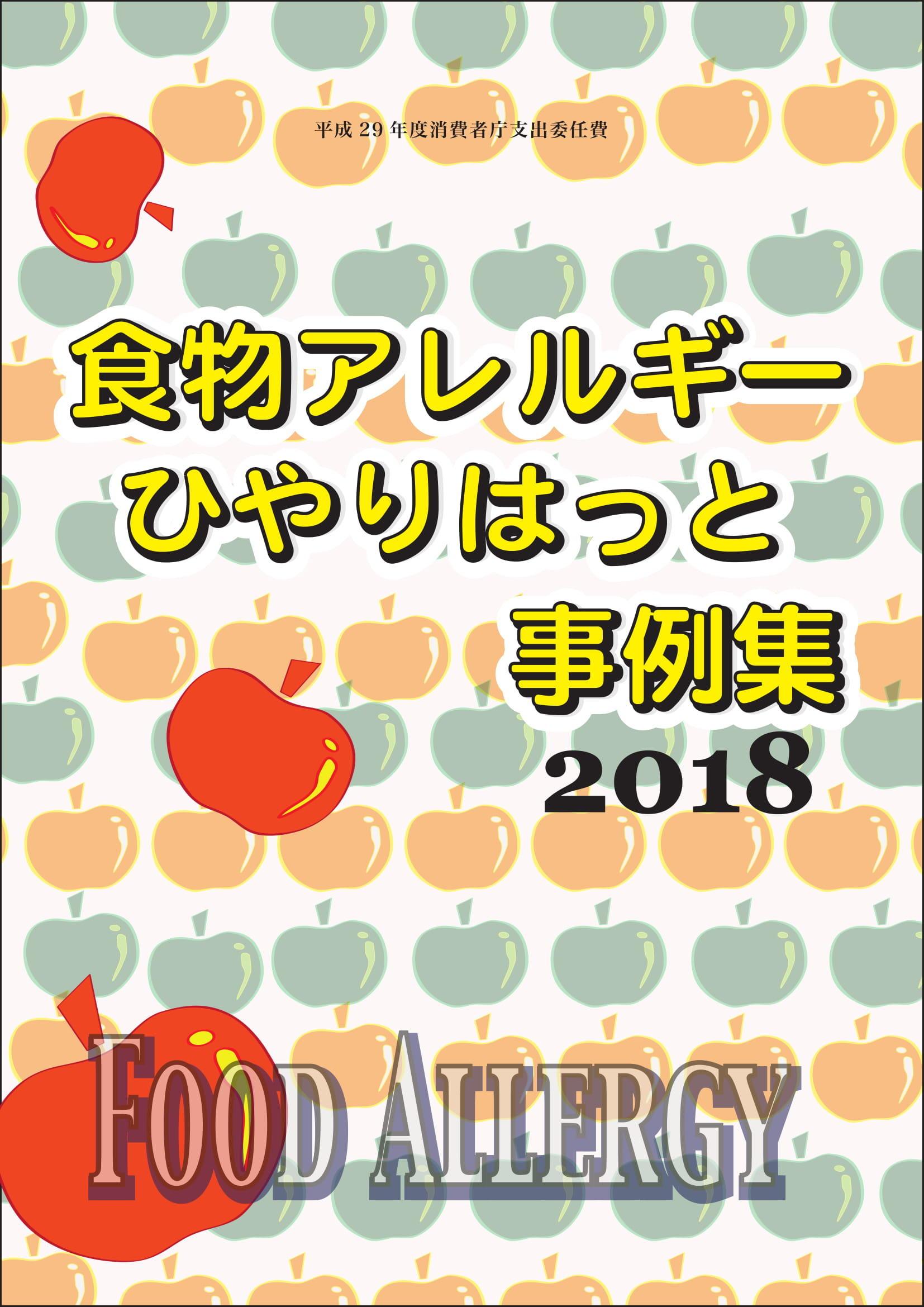 2018年度ヒヤリハット-01.jpg