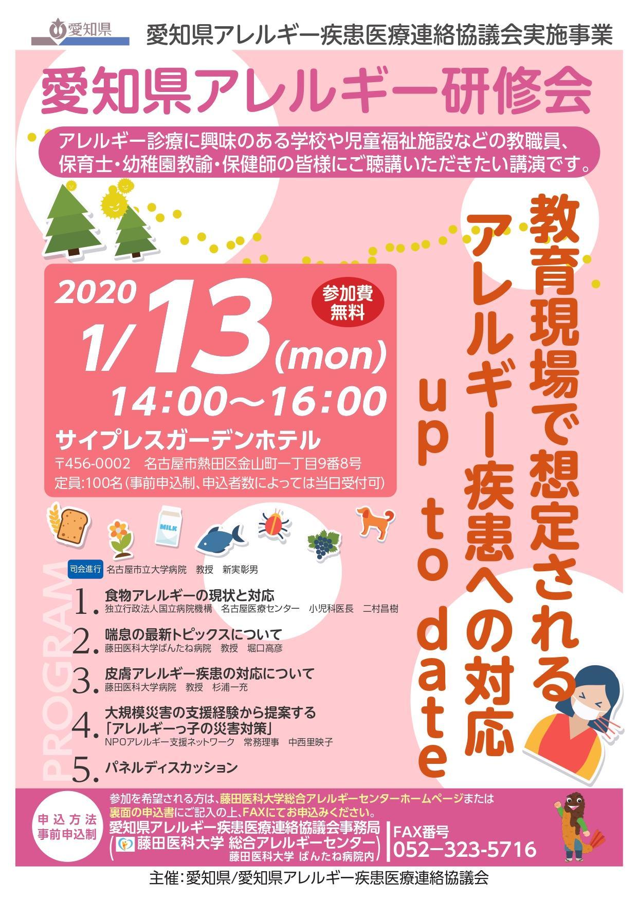 アレルギー研修会2020.01.13_page-0001.jpg