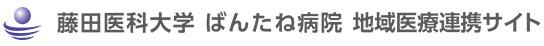 藤田医科大学ばんたね病院 地域医療連携サイト