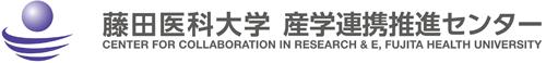 藤田医科大学 産学連携推進センター