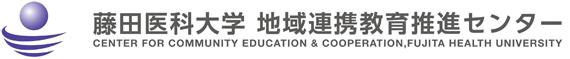 藤田医科大学 地域連携教育推進センター