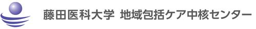 藤田医科大学 地域包括ケア中核センター