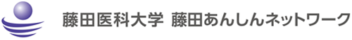 藤田あんしんネットワーク