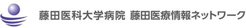 藤田医科大学病院 地域連携室(藤田医療情報ネットワーク)