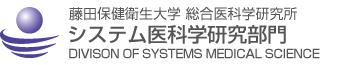 藤田保健衛生大学 システム医科学研究部門