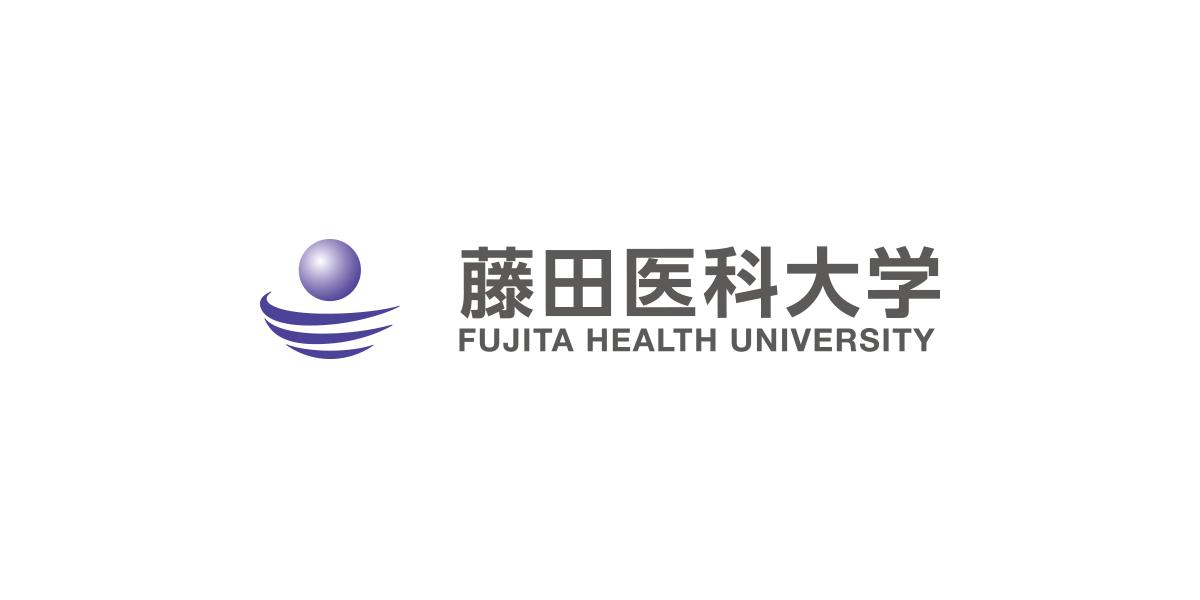 藤田 医科 大学