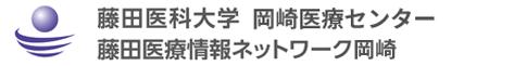 藤田医科大学 岡崎医療センター(藤田医療情報ネットワーク)